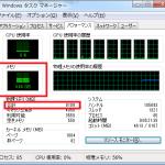 パソコンのOSは64ビットでメモリは6GB以上