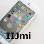IIJmio音声通話SIMで電話番号そのままでスマホ本体も格安
