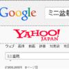 GoogleとYahooの検索エンジン検索結果が違い過ぎ