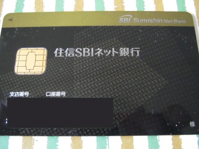 ネット銀行カード