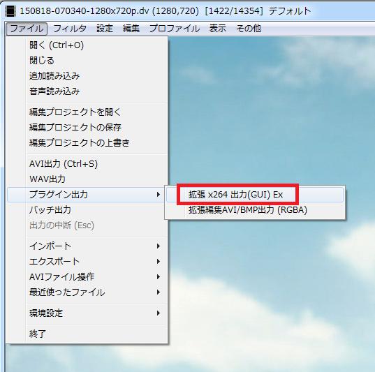 aviutl 拡張x264plugine