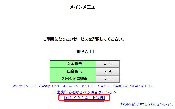 住信 SBI ネット銀行I`AR