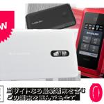 WiMAX1台でどこでもスマホ・タブレット・PCもネット接続