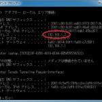 IPアドレスの確認方法