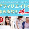 アフィリエイトはアドセンスと物販で1年半で2万円越え達成